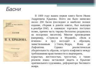Басни В 1809 году вышла первая книга басен Ивана Андреевича Крылова. Всего им