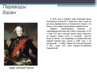 Переводы басен В 1825 году в Париже граф Григорий Орлов опубликовал Басни И.