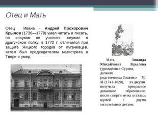 Отец и Мать Мать, Зинаида Михайловна Крылова (урождённаяСурина, дальняя родс