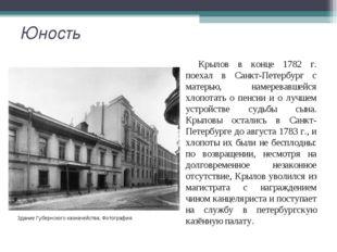 Юность Крылов в конце 1782 г. поехал в Санкт-Петербург с матерью, намеревавше