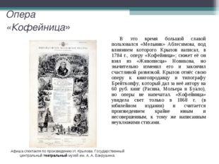 Опера «Кофейница» В это время большой славой пользовался «Мельник» Аблесимова