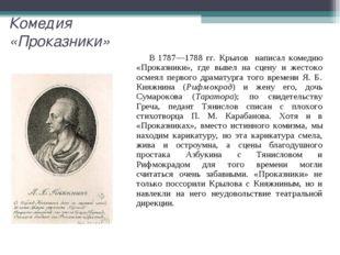 Комедия «Проказники» В 1787—1788 гг. Крылов написал комедию «Проказники», где