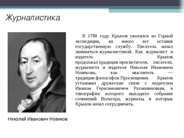 Журналистика В 1788 году Крылов уволился из Горной экспедиции, на много лет о...