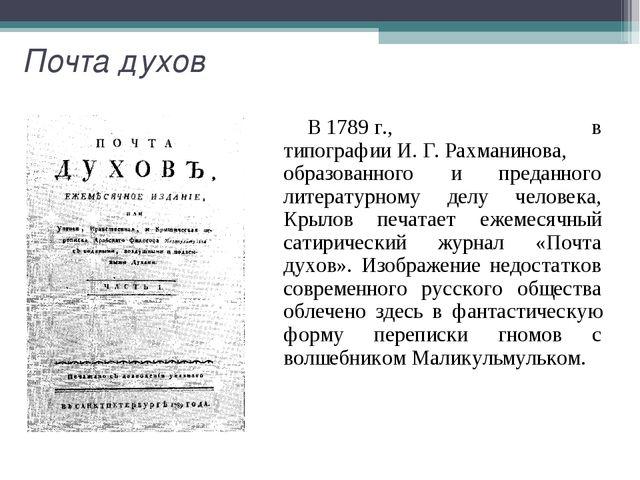 Почта духов В1789г., в типографииИ.Г.Рахманинова, образованного и предан...