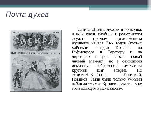 Почта духов Сатира «Почты духов» и по идеям, и по степени глубины и рельефнос...