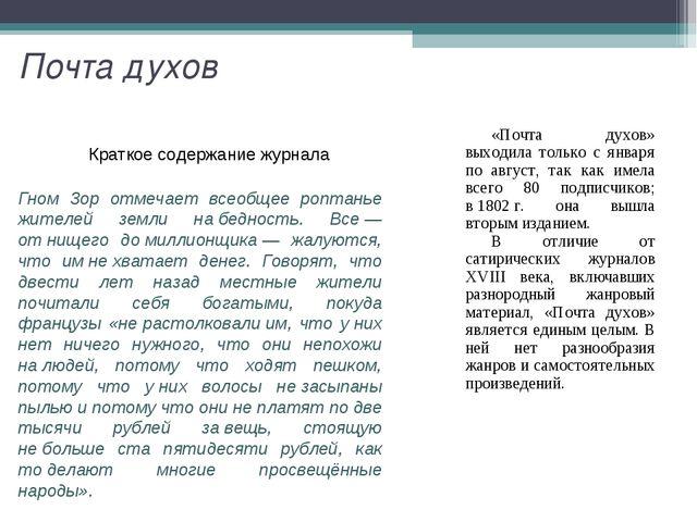 Почта духов «Почта духов» выходила только с января по август, так как имела в...