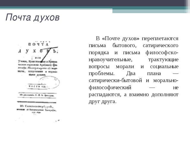 Почта духов В «Почте духов» переплетаются письма бытового, сатирического поря...