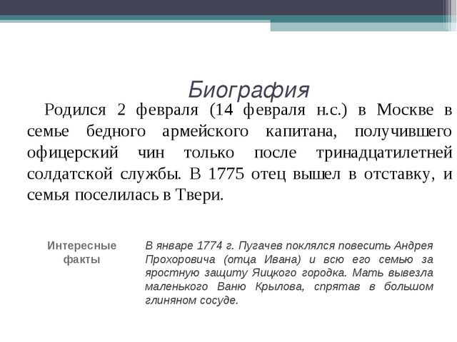 Биография Родился 2 февраля (14 февраля н.с.) в Москве в семье бедного армейс...
