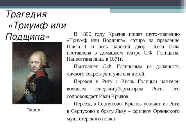 Трагедия «Триумф или Подщипа» В 1800 году Крылов пишет шуто-трагедию «Триумф...