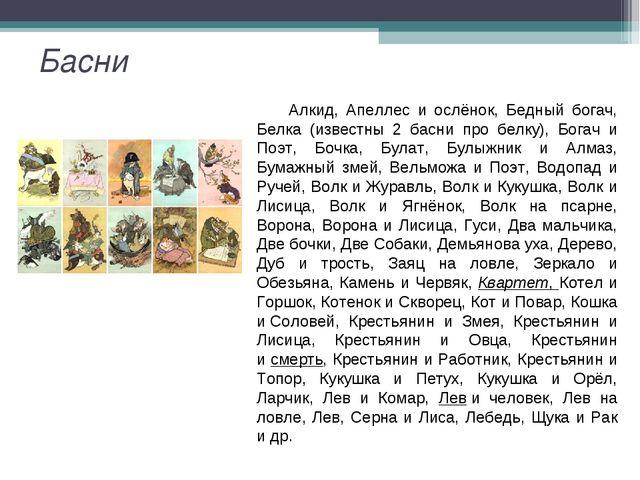 Басни Алкид, Апеллес и ослёнок, Бедный богач, Белка (известны 2 басни про бел...
