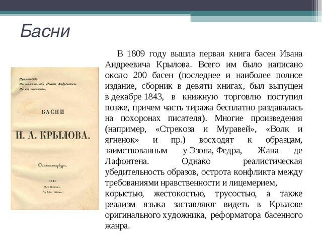 Басни В 1809 году вышла первая книга басен Ивана Андреевича Крылова. Всего им...
