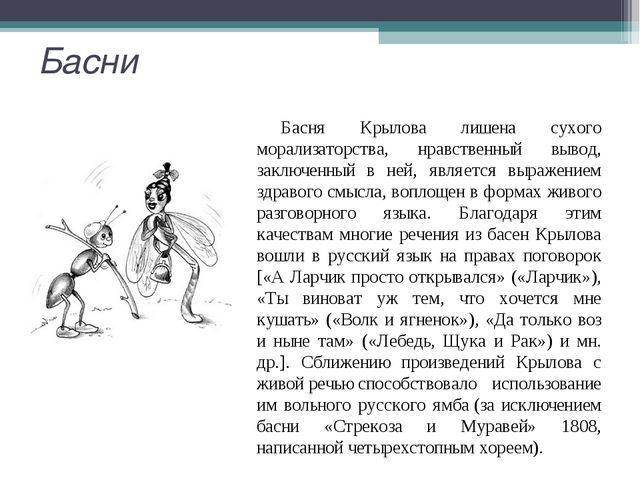 Басни Басня Крылова лишена сухого морализаторства, нравственный вывод, заключ...
