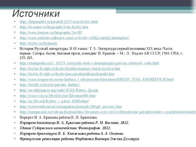 Источники http://biopeoples.ru/pisateli/1273-ivan-krylov.html http://to-name....