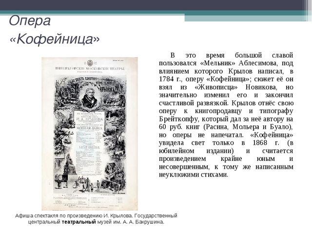 Опера «Кофейница» В это время большой славой пользовался «Мельник» Аблесимова...