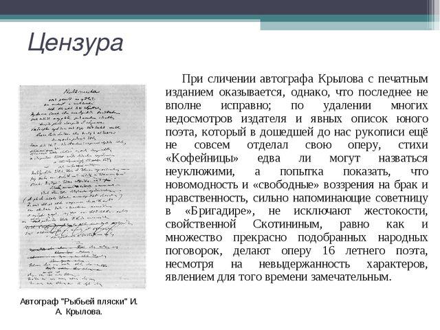 Цензура При сличении автографа Крылова с печатным изданием оказывается, однак...