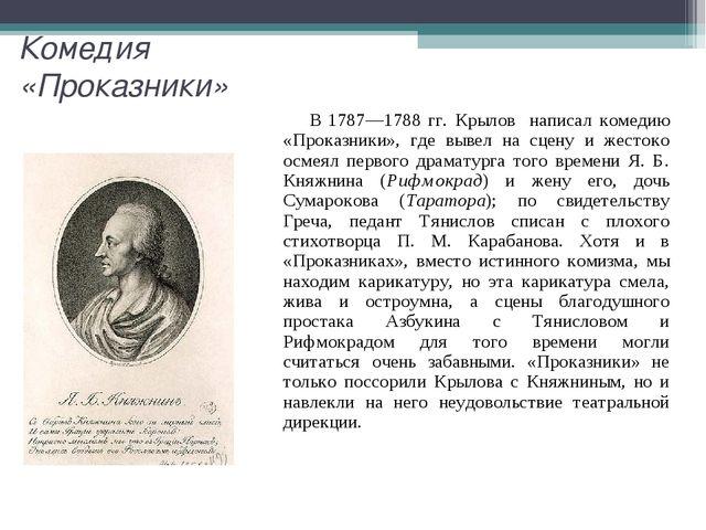 Комедия «Проказники» В 1787—1788 гг. Крылов написал комедию «Проказники», где...