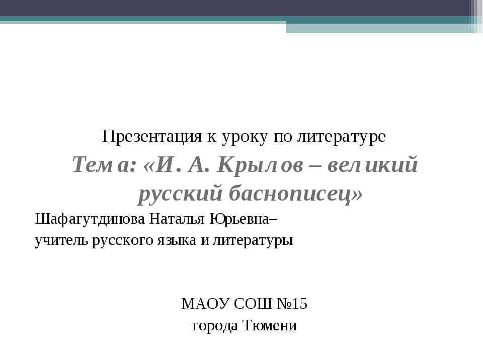 Презентация к уроку по литературе Тема: «И. А. Крылов – великий русский басно...