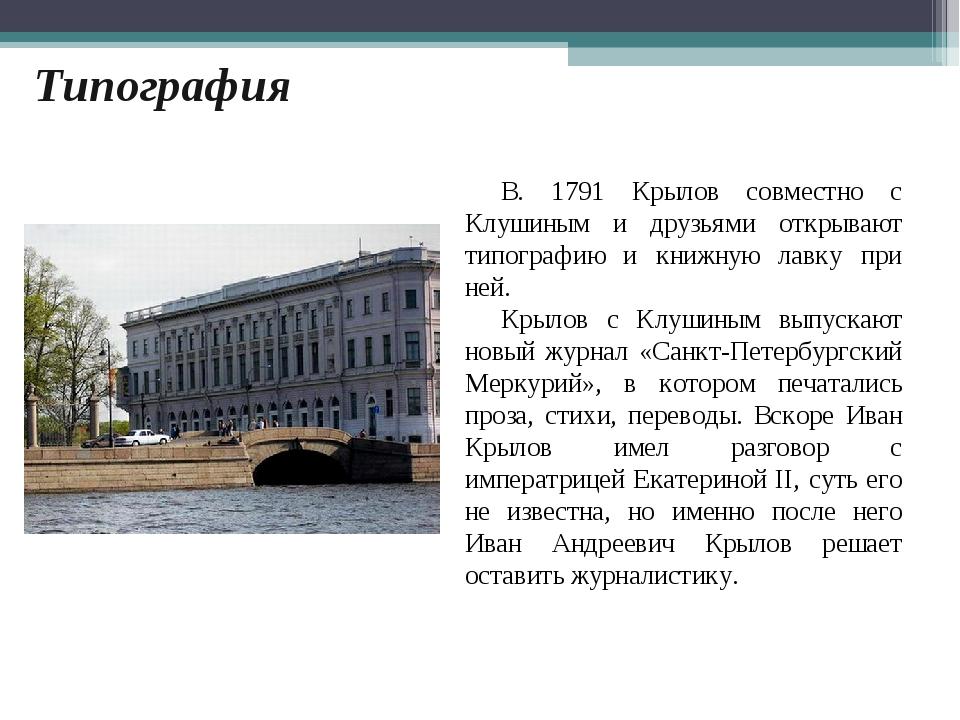 Типография В. 1791 Крылов совместно с Клушиным и друзьями открывают типографи...