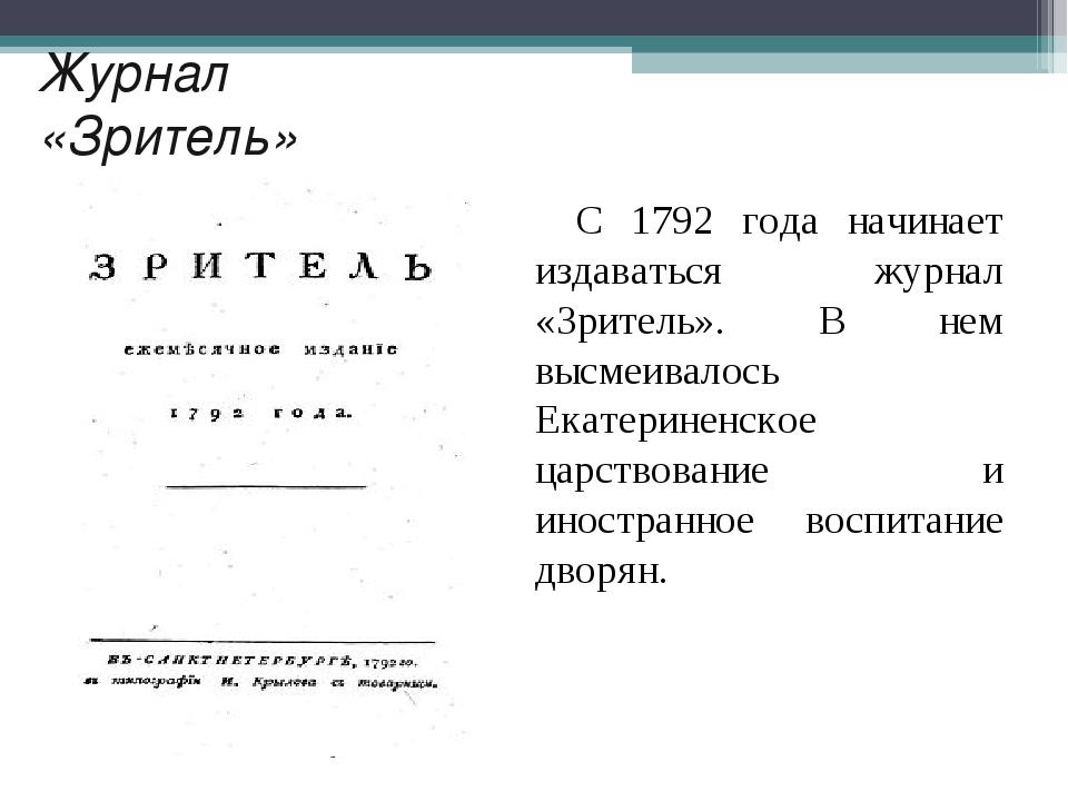 Журнал «Зритель» С 1792 года начинает издаваться журнал «Зритель». В нем высм...