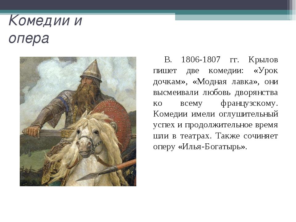 Комедии и опера В. 1806-1807 гг. Крылов пишет две комедии: «Урок дочкам», «Мо...