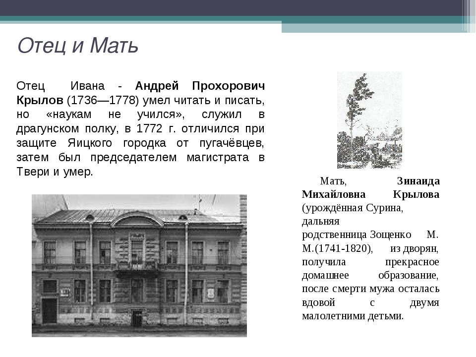 Отец и Мать Мать, Зинаида Михайловна Крылова (урождённаяСурина, дальняя родс...