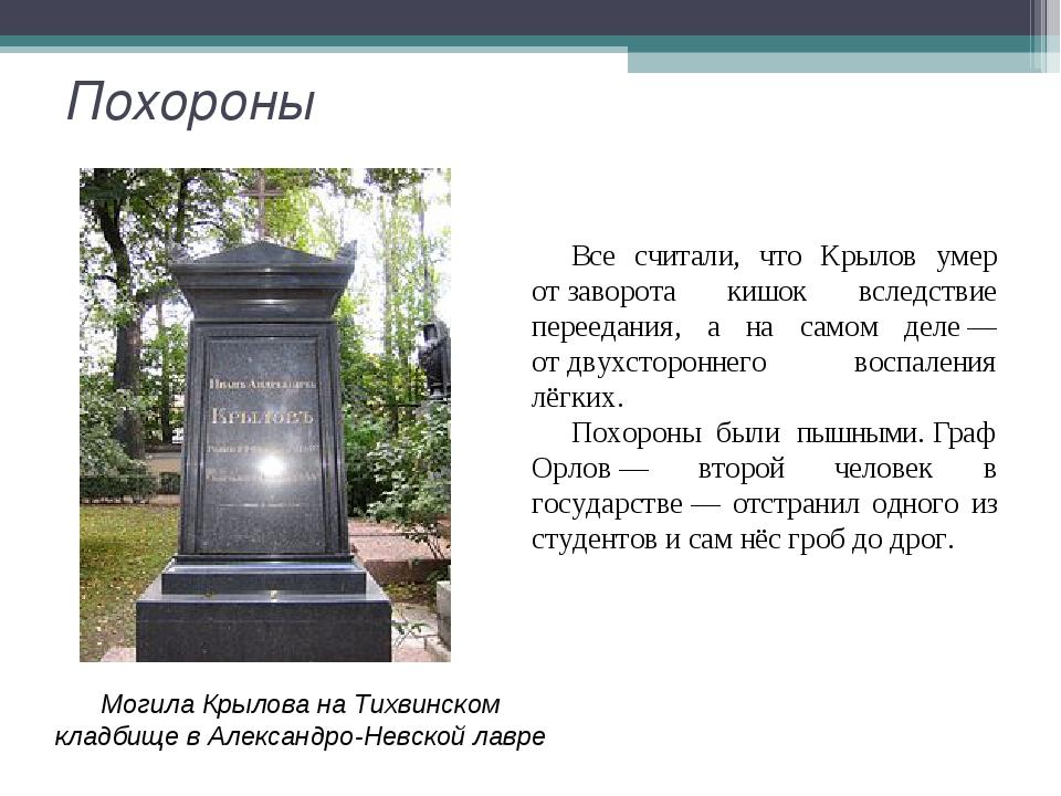 Похороны Все считали, что Крылов умер отзаворота кишок вследствие переедания...