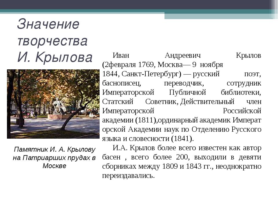 Значение творчества И. Крылова Иван Андреевич Крылов (2февраля1769,Москва—...
