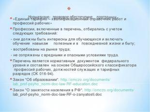 «Единый тарифно – квалификационный справочник работ и профессий рабочих» Проф