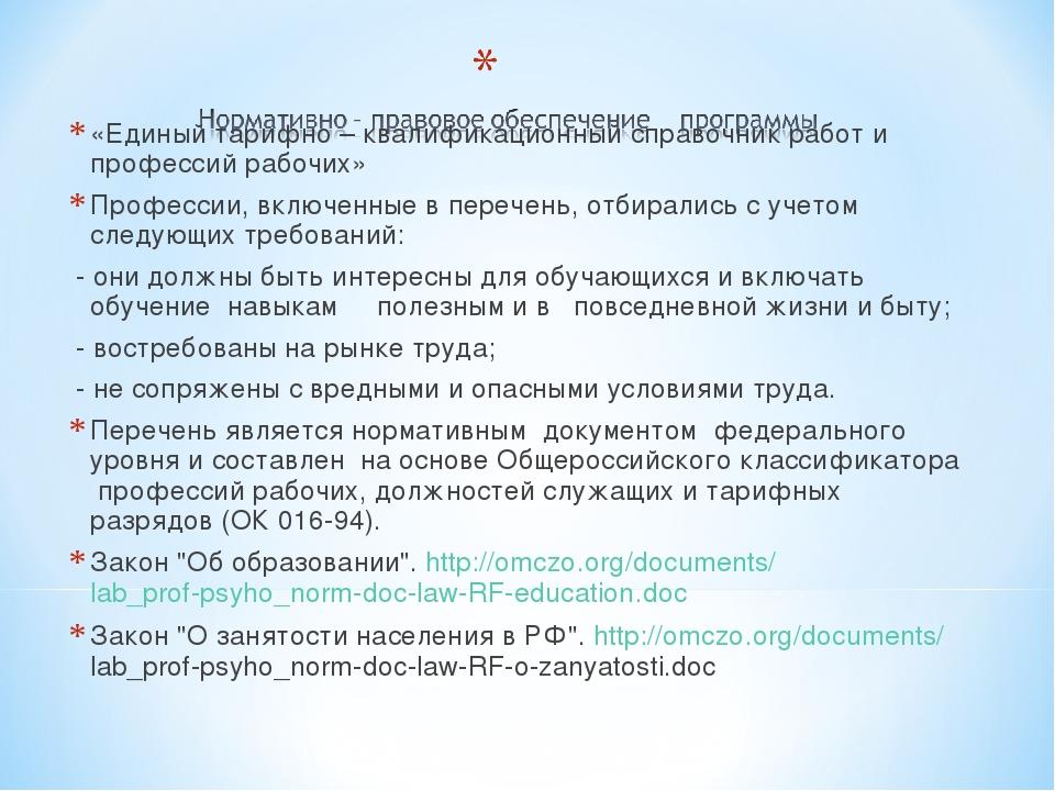 «Единый тарифно – квалификационный справочник работ и профессий рабочих» Проф...