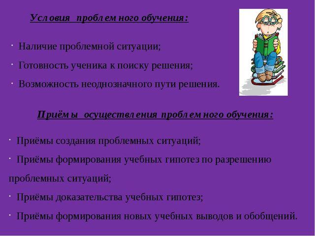 Условия проблемного обучения: Наличие проблемной ситуации; Готовность ученика...