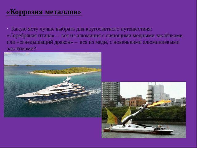 «Коррозия металлов» Какую яхту лучше выбрать для кругосветного путешествия: «...