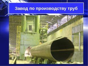 Завод по производству труб