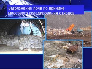 Загрязнение почв по причине массового складирования отходов