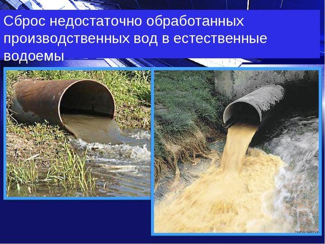 Сброс недостаточно обработанных производственных вод в естественные водоемы