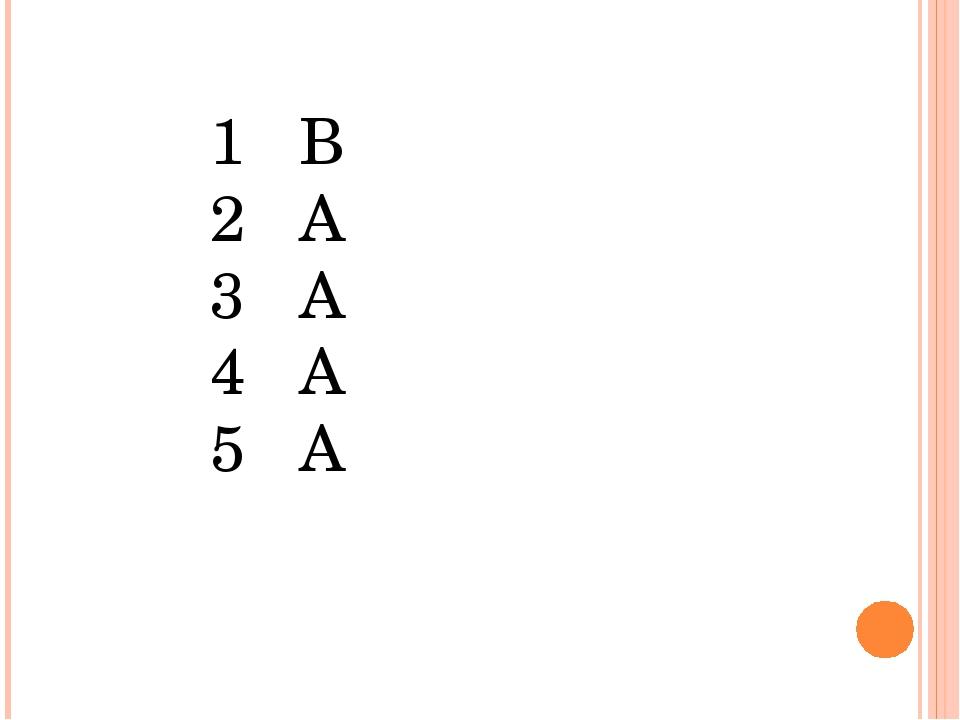 1 B 2 A 3 A 4 A 5 A
