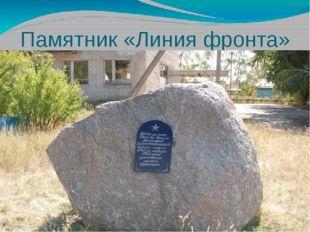 Памятник «Линия фронта»
