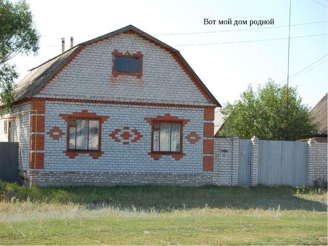 Вот мой дом родной