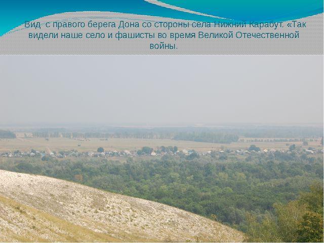 Вид с правого берега Дона со стороны села Нижний Карабут. «Так видели наше с...
