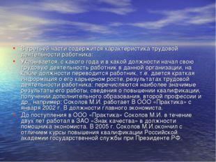 В третьей части содержится характеристика трудовой деятельности работника: Ук
