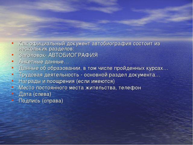 Как официальный документ автобиография состоит из нескольких разделов: Заголо...