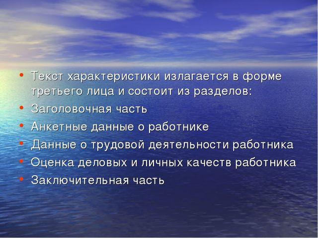 Текст характеристики излагается в форме третьего лица и состоит из разделов:...