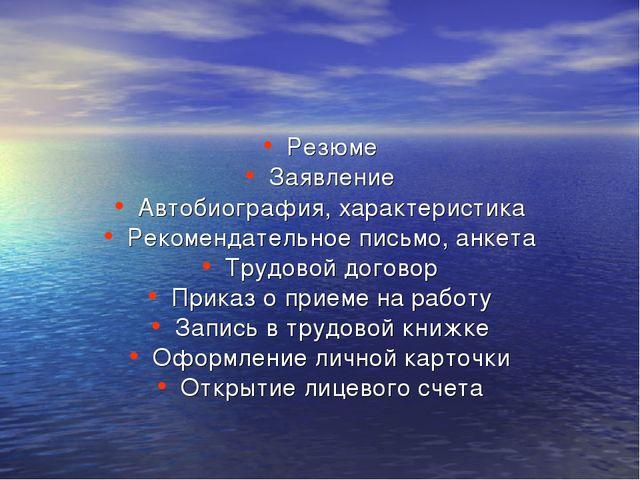 Резюме Заявление Автобиография, характеристика Рекомендательное письмо, анкет...