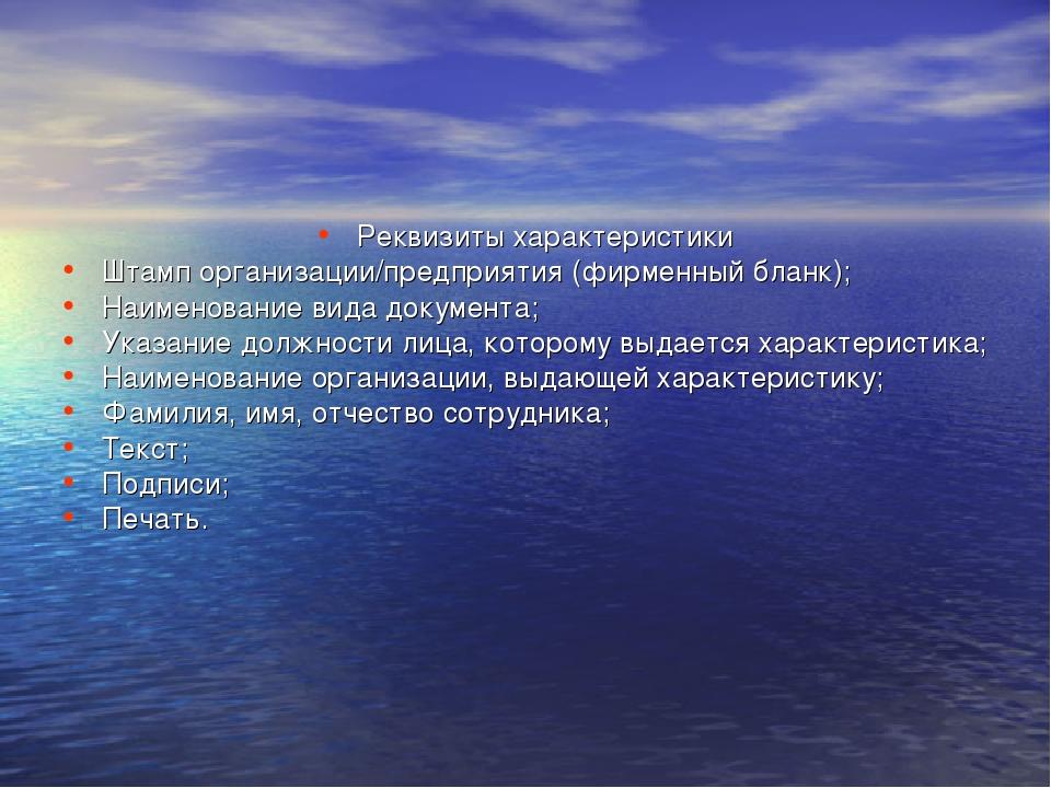 Реквизиты характеристики Штамп организации/предприятия (фирменный бланк); Наи...