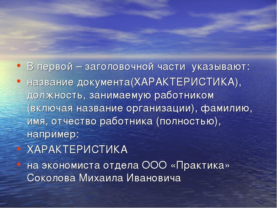 В первой – заголовочной части указывают: название документа(ХАРАКТЕРИСТИКА),...