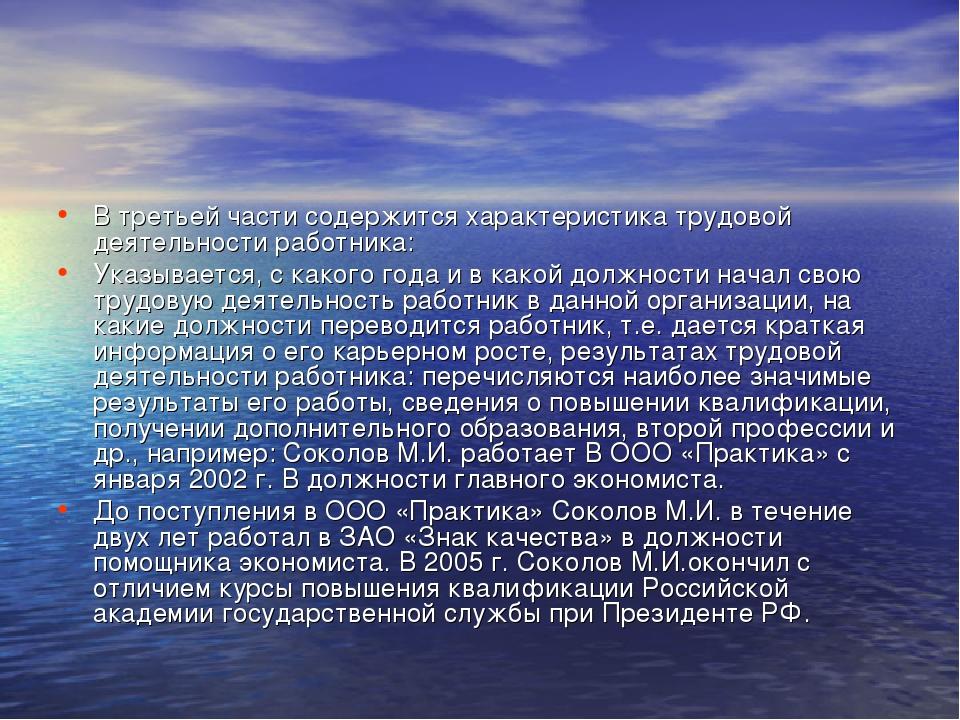 В третьей части содержится характеристика трудовой деятельности работника: Ук...