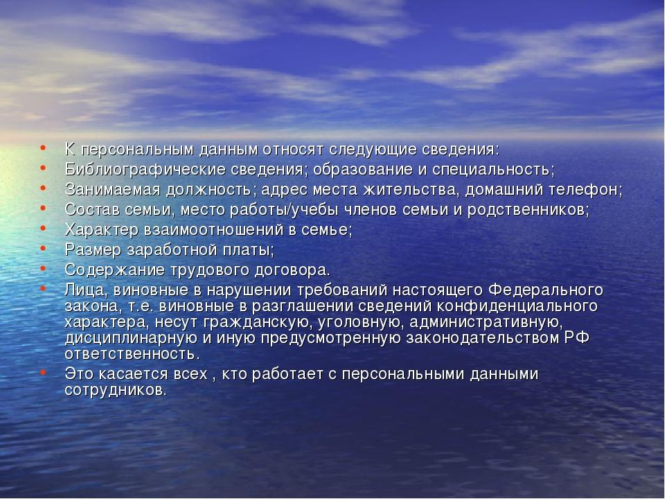 К персональным данным относят следующие сведения: Библиографические сведения;...