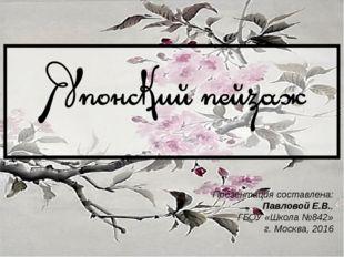 Презентация составлена: Павловой Е.В., ГБОУ «Школа №842» г. Москва, 2016