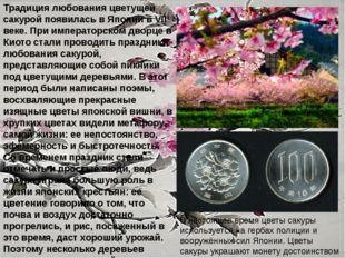 Традиция любования цветущей сакурой появилась в Японии в VII веке. При импера