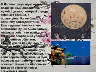 В Японии существует праздник, посвященный любованию луной, Цуками, который ст