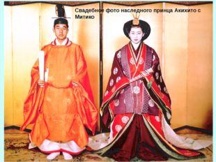По Конституции наследственный император Японии — «символ государства и единст
